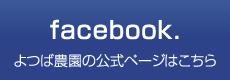 よつば農園 公式facebookページ